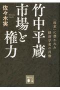 竹中平蔵市場と権力の本