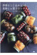 季節をとじ込める果物とお菓子のレッスンの本