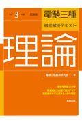 電験三種・徹底解説テキスト理論 令和3年度試験版の本