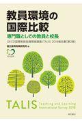 教員環境の国際比較ー専門職としての教員と校長ーの本