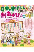 日本の昔ばなしで楽しむ劇あそび特選集の本