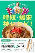 業務田スー子のヒルナンデス!時短・爆安神レシピ!の本
