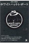 ホワイトハットレポート 上巻の本