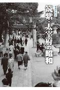 筑紫・太宰府の昭和の本