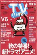 TV station (テレビステーション) 関東版 2020年 9/19号の本