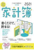 『お金の超基本』実践編超 家計簿 2021の本