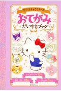 サンリオキャラクターズおてがみだいすきブックの本