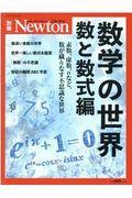 数学の世界 数と数式編の本