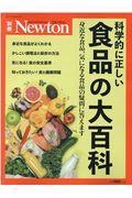 科学的に正しい食品の大百科の本