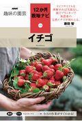 イチゴの本