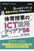 体育授業のICT活用アイデア56の本