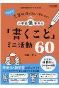 15分で言葉の力が楽しく身につく!小学校低学年の「書くこと」ミニ活動60の本