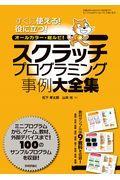 スクラッチプログラミング事例大全集の本