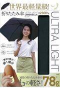 ULTRA LIGHT UMBRELLA BOOKの本
