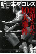 新日本プロレス封印された10大事件の本