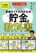 手取り17万円からの貯金の教科書の本