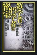数学者と哲学者の密室の本