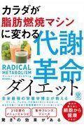 カラダが脂肪燃焼マシンに変わる代謝革命ダイエットの本