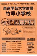 東京学芸大学附属竹早小学校過去問題集 2021年度版の本