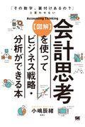 【図解】会計思考を使ってビジネス戦略・分析ができる本の本