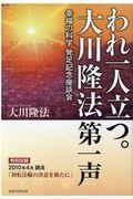 われ一人立つ。大川隆法第一声の本