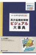 高次脳機能障害ビジュアル大事典の本