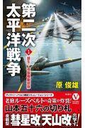第二次太平洋戦争 1の本