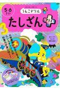 日本一楽しい学習ドリルうんこドリル たしざんプラス5・6さいの本
