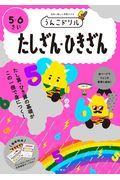 日本一楽しい学習ドリルうんこドリル たしざん・ひきざん5・6さいの本