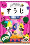 日本一楽しい学習ドリルうんこドリル すうじ5・6さいの本