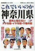 これでいいのか神奈川県の本