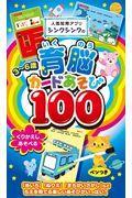 人気知育アプリシンクシンクの3~6歳育脳カードあそび100の本