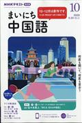 NHK ラジオ まいにち中国語 2020年 10月号の本