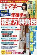 日経マネー 2020年 11月号の本