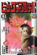 ビッグコミック オリジナル 2020年 10/5号の本