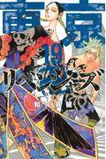 東京卍リベンジャーズ 19の本