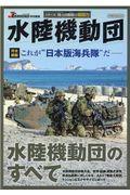 水陸機動団の本