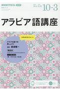 NHKラジオアラビア語講座 2020年10月~2021年3月の本
