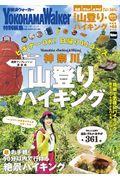 神奈川の山登り&ハイキング絶景でリフレッシュ!最新版 57の本