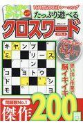 たっぷり遊べるクロスワード VOL.2の本