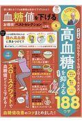 血糖値を下げるお得技ベストセレクションの本