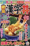 絶品漢字丼 Vol.2の本