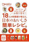18人の料理家が考えた、日本のおいしさ簡単レシピ。の本