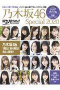 日経エンタテインメント!乃木坂46 Special 2020の本