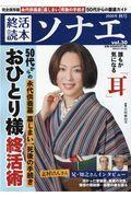 終活読本ソナエ vol.30(2020年秋号)の本