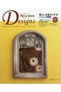 ペイントクラフトデザインズ Vol.20の本