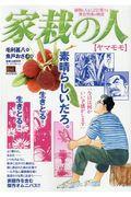 家栽の人 ヤマモモの本