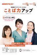 NHKアナウンサーとともにことば力アップ 2020年10月~2021年3月の本
