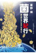菌世界紀行の本