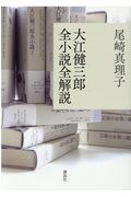 大江健三郎全小説全解説の本